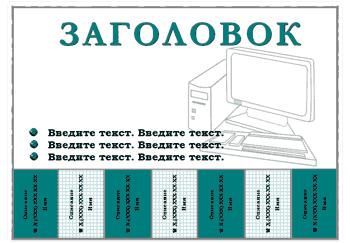 Объявление о ремонте компьютеров образец