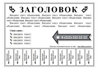 образец объявления по ремонту квартир текст - фото 5