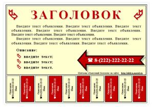 Создать объявление с отрывными корешками частные объявления в луганске экспресс клуб