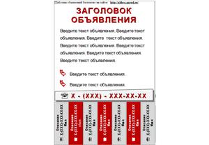 Шаблоны Объявления С Отрывными Листочками