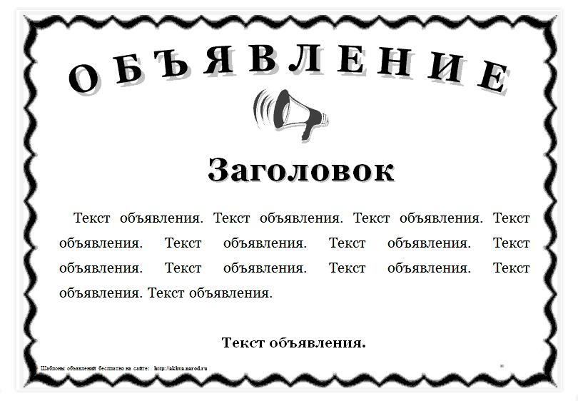 Скачать Шаблон Объявления Word - фото 9