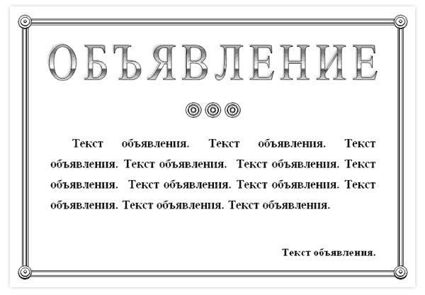 Шаблон объявления ради организации