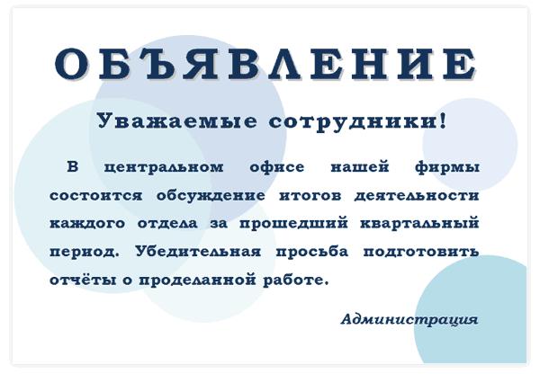 объявление о собрании сотрудников образец img-1
