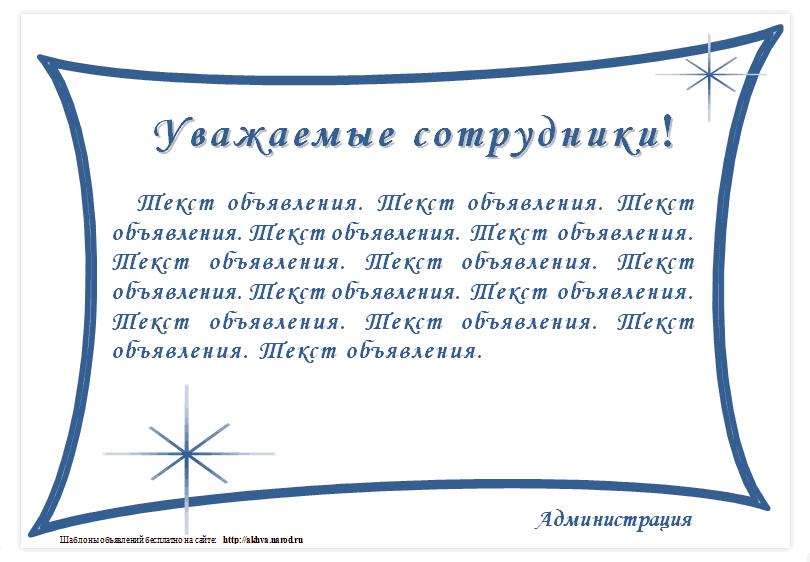 объявление о собрании сотрудников образец - фото 9