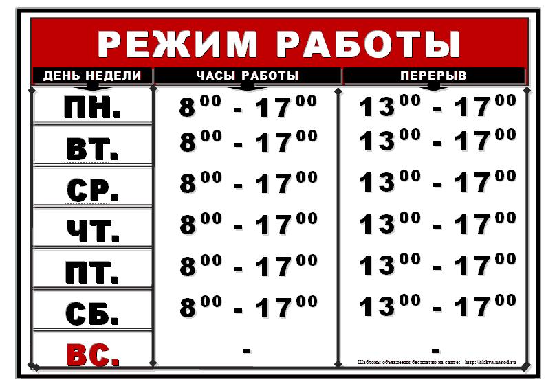 Шаблон Режим Работы Word Скачать - фото 3