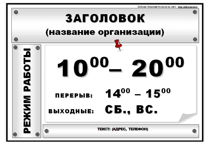 Шаблон Режим Работы Word Скачать img-1