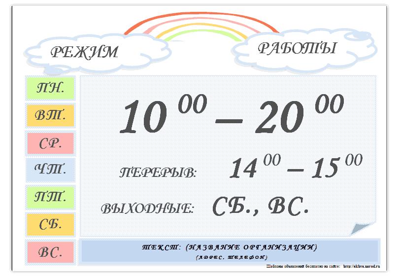 Шаблон Режим Работы Word Скачать - фото 2