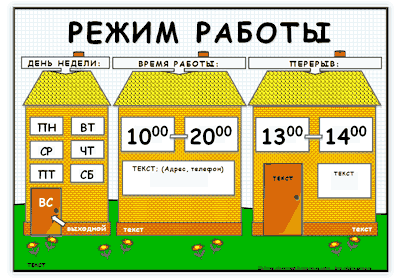 Шаблон Режим Работы Word Скачать - фото 9