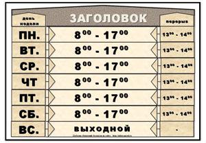 образец график работы табличка - фото 6