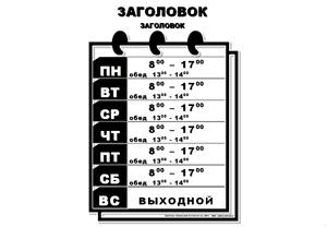 График Работы Образец Таблички