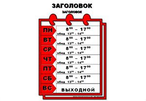 Шаблон Режим Работы Word Скачать - фото 10