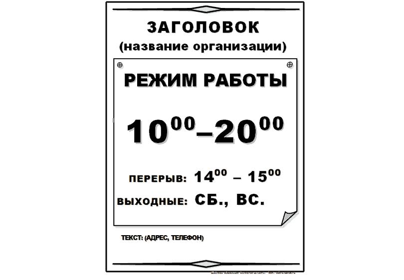 график работы для магазина образец img-1