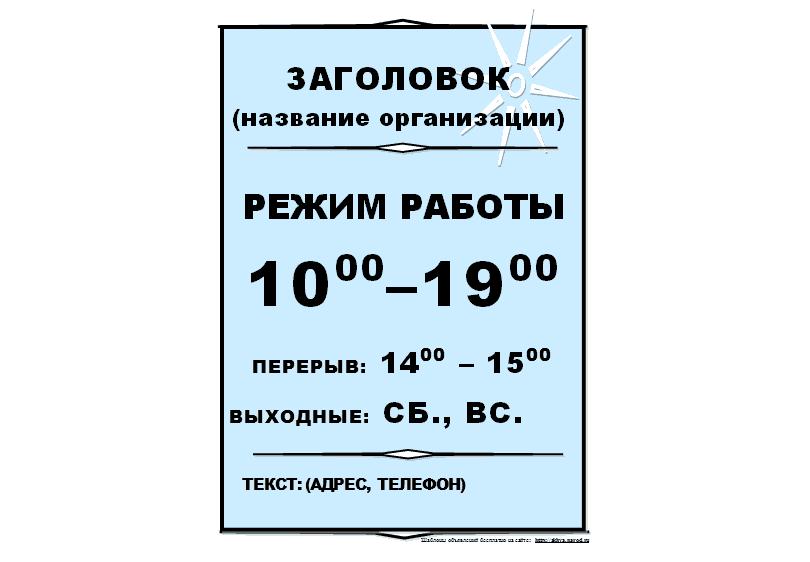 график работы для магазина образец - фото 6