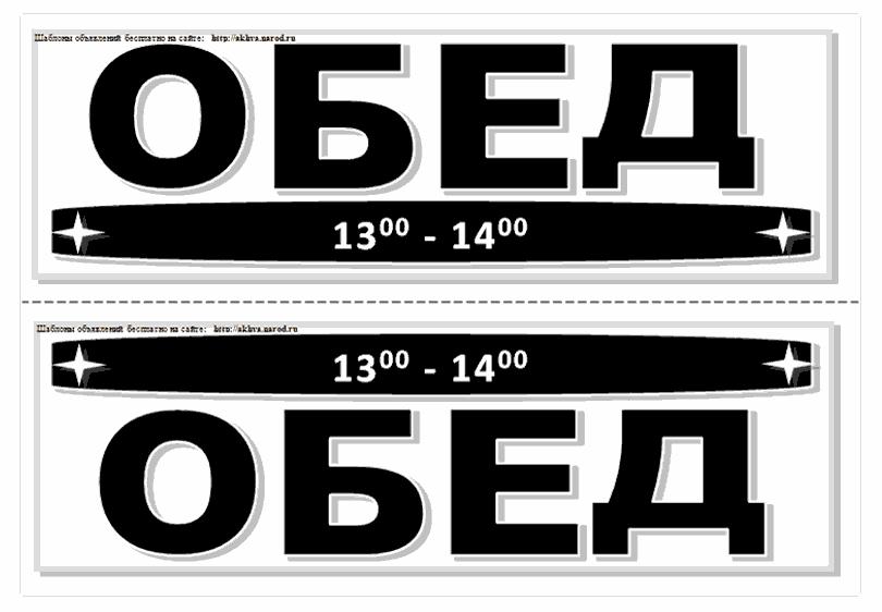 Табличка Обед. Шаблоны (Word)